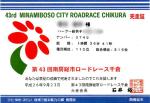 record-minamiboso2014