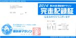 record-suwako2014