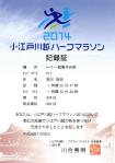 record-koedokawagoe2014