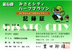 record-misato2015