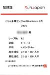 record-koryatama201509