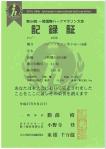 record-ichinoseki2015