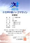 record-koedokawagoe2015