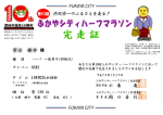 record-fukayacity2016