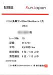 record-koryatama201607