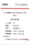 record-koryatama201608