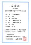 record-tsurugajoo2016