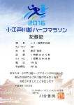 record-koedokawagoe2016